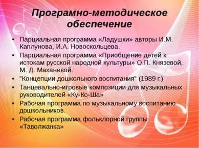 Програмно-методическое обеспечение Парциальная программа «Ладушки» авторы И.М...