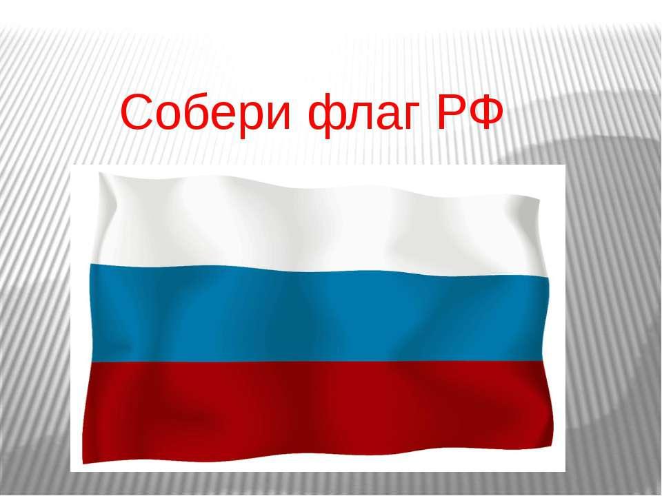 Собери флаг РФ
