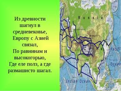 Из древности шагнул в средневековье, Европу с Азией связал, По равнинам и выс...