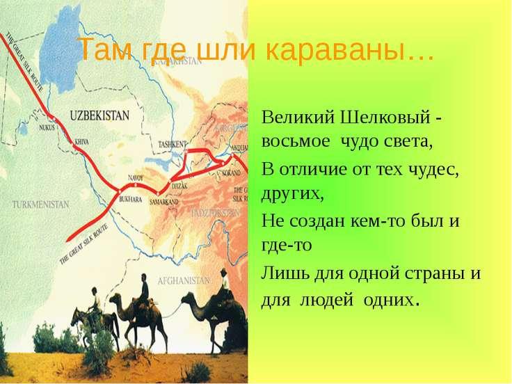 Там где шли караваны… Великий Шелковый - восьмое чудо света, В отличие от тех...