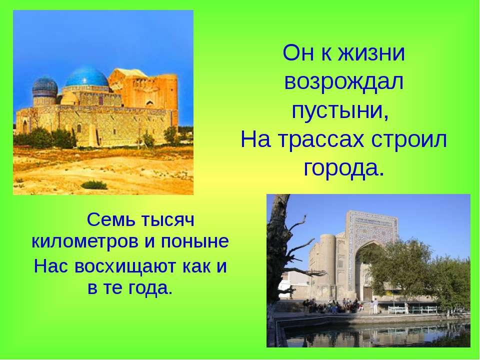 Он к жизни возрождал пустыни, На трассах строил города. Семь тысяч километров...