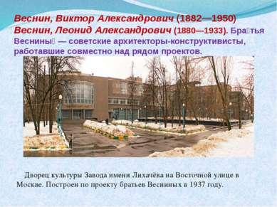 Веснин, Виктор Александрович (1882—1950) Веснин, Леонид Александрович (1880—...