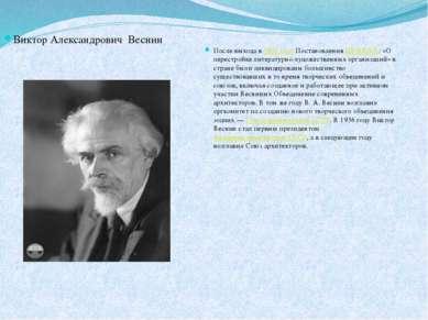 Виктор Александрович Веснин После выхода в 1932году Постановления ЦК ВКП(б) ...