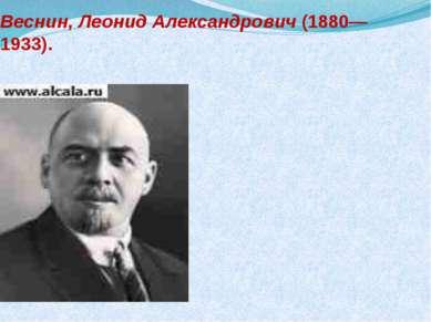 Веснин, Леонид Александрович (1880—1933).