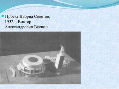 Проект Дворца Советов, 1932г. Виктор Александрович Веснин