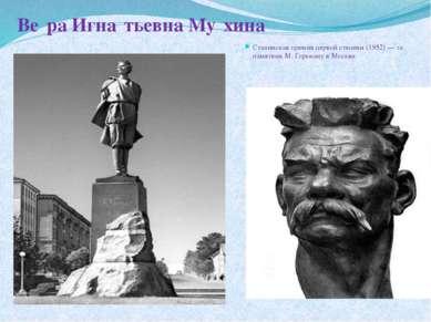 Сталинская премия первой степени (1952)— за памятник М. Горькому в Москве Ве...