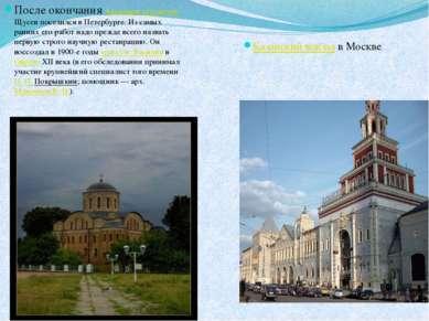 После окончания Академии художеств Щусев поселился в Петербурге. Из самых ран...