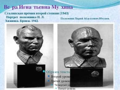 Сталинская премия второй степени (1943) Полковник Барий Абдуллович Юсупов. По...