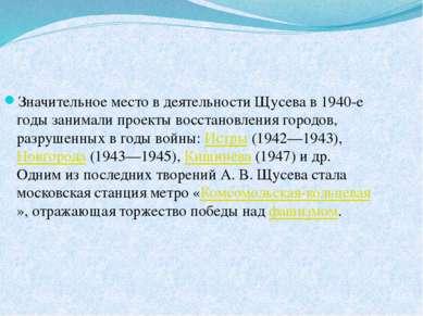 Значительное место в деятельности Щусева в 1940-е годы занимали проекты восст...