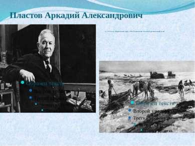 Пластов Аркадий Александрович А. А. Пластов. «Деревенский март». 1964. Ульян...