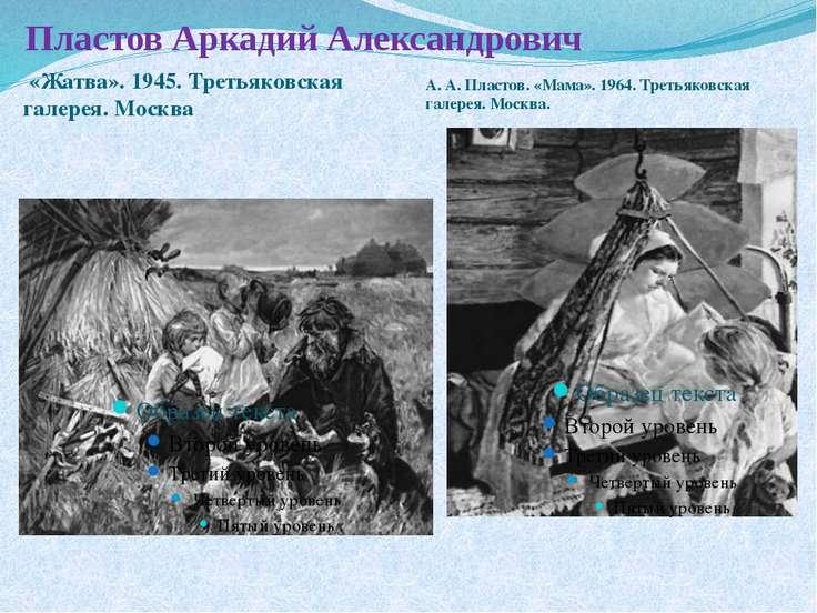 Пластов Аркадий Александрович «Жатва». 1945. Третьяковская галерея. Москва А....