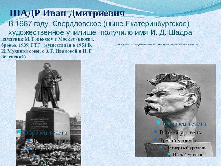 В 1987 году Свердловское (ныне Екатеринбургское) художественное училище получ...