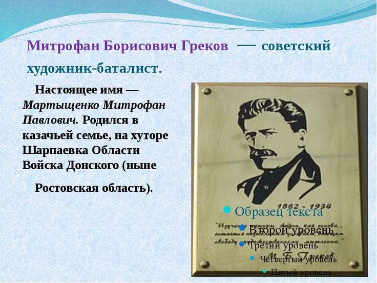 Митрофан Борисович Греков — советский художник-баталист. Настоящее имя— Мар...