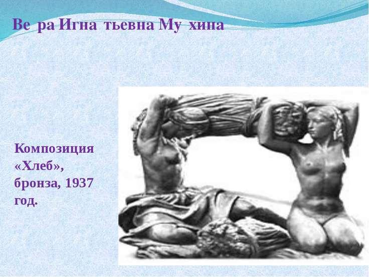 Композиция «Хлеб», бронза, 1937 год. Ве ра Игна тьевна Му хина