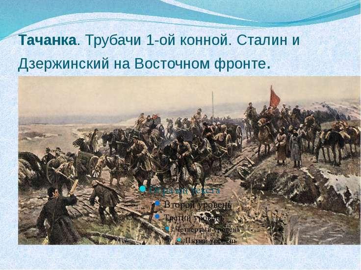 Тачанка. Трубачи 1-ой конной. Сталин и Дзержинский на Восточном фронте.