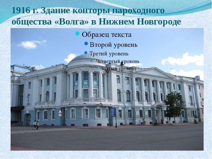 1916 г. Здание конторы пароходного общества «Волга» в Нижнем Новгороде