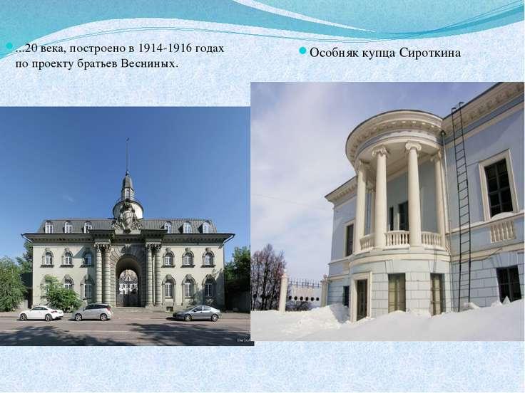 ...20 века, построено в 1914-1916 годах по проекту братьев Весниных. Особняк ...