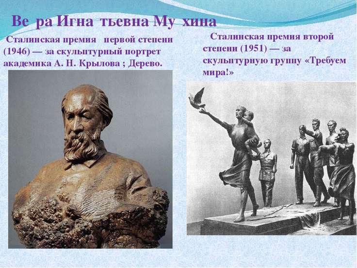Сталинская премия первой степени (1946)— за скульптурный портрет академика А...