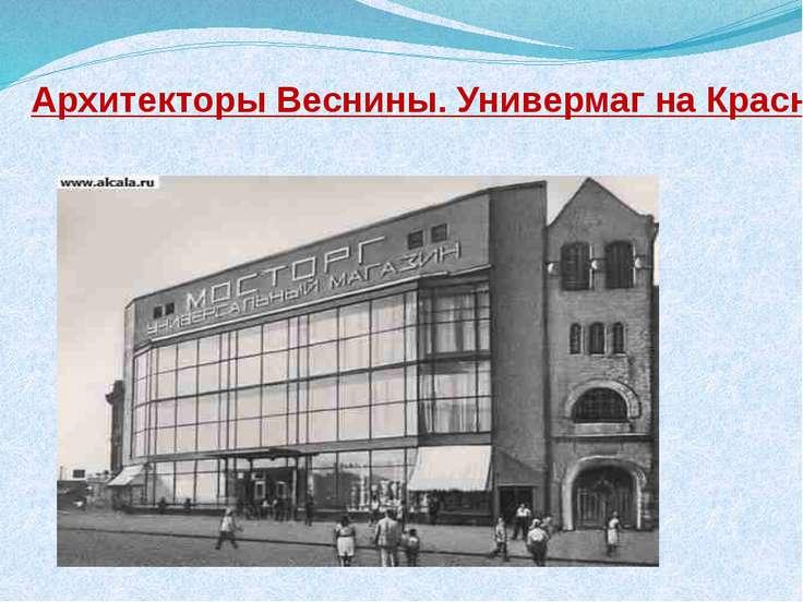 Архитекторы Веснины. Универмаг на Красной Пресне в Москве. 1927.