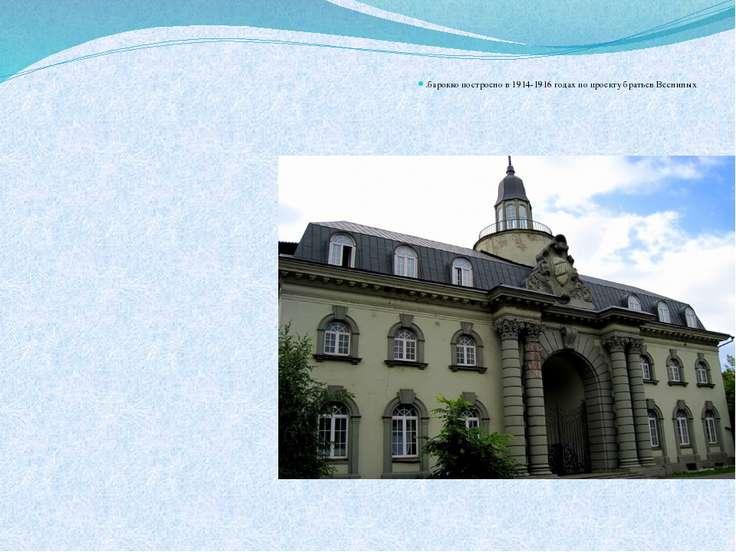 .барокко построено в 1914-1916 годах по проекту братьев Весниных