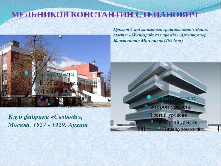 МЕЛЬНИКОВ КОНСТАНТИН СТЕПАНОВИЧ Клуб фабрики «Свобода», Москва. 1927 - 1929. ...