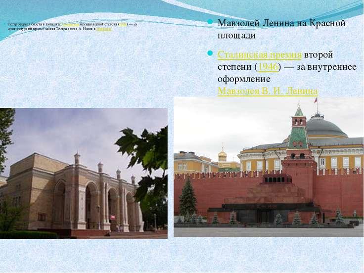 Театр оперы и балета в ТашкентеСталинская премия первой степени (1948)— за а...