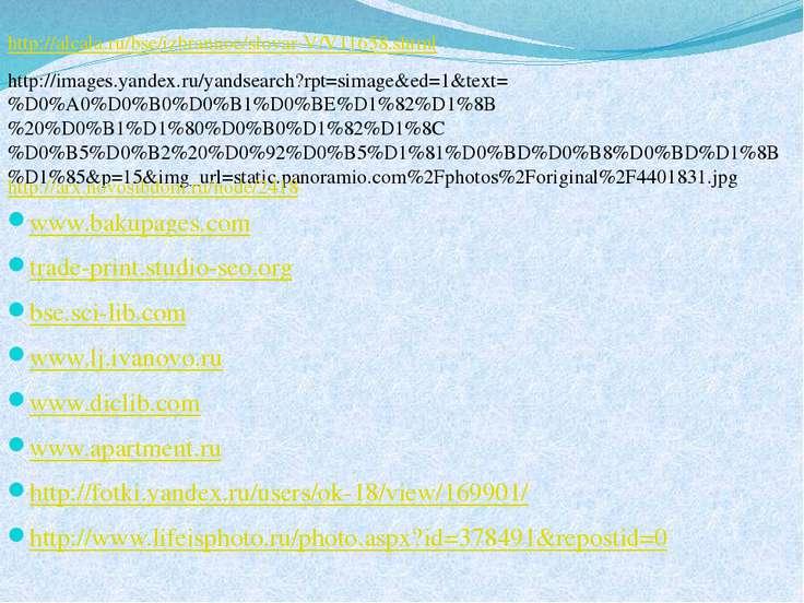 http://alcala.ru/bse/izbrannoe/slovar-V/V11658.shtml http://images.yandex.ru/...