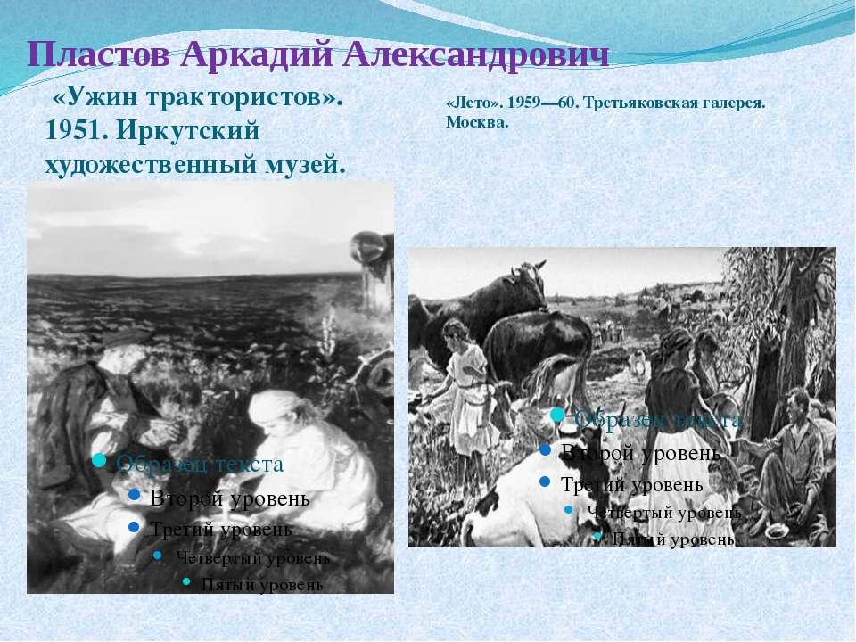 Пластов Аркадий Александрович «Ужин трактористов». 1951. Иркутский художестве...