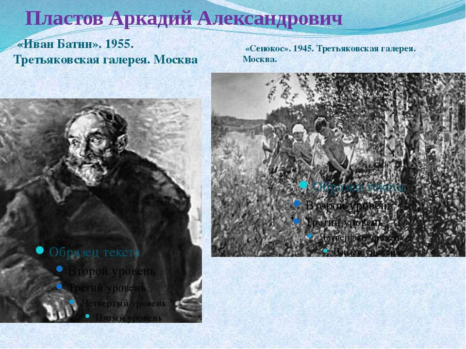 Пластов Аркадий Александрович «Иван Батин». 1955. Третьяковская галерея. Моск...