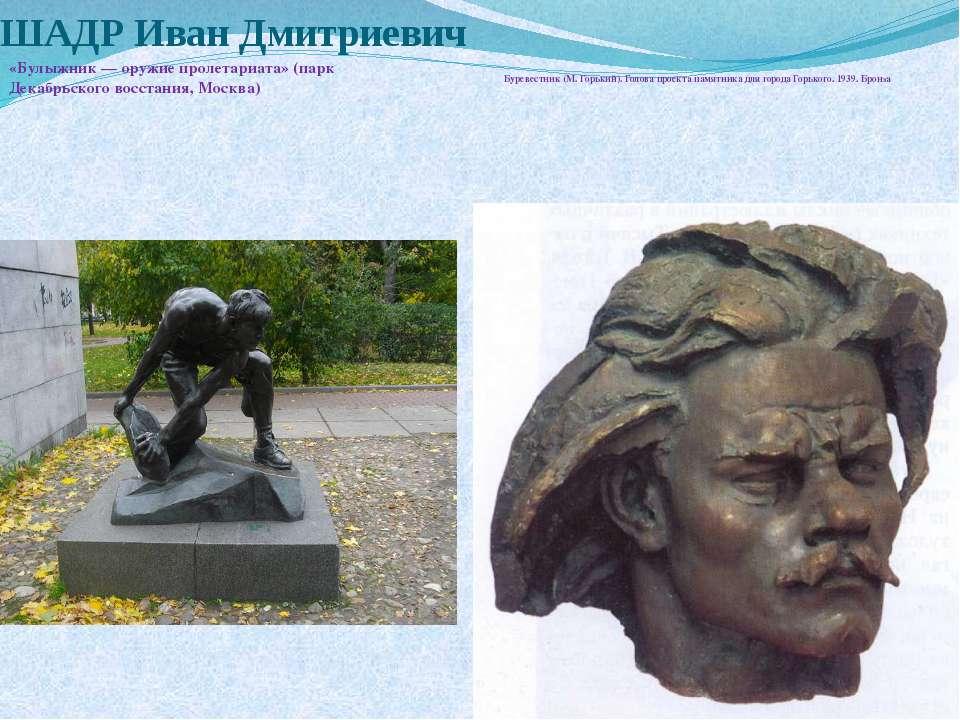 ШАДР Иван Дмитриевич Буревестник (М. Горький). Голова проекта памятника для г...