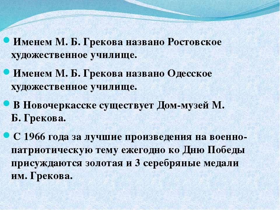 Именем М. Б.Грекова названо Ростовское художественное училище. Именем М. Б....