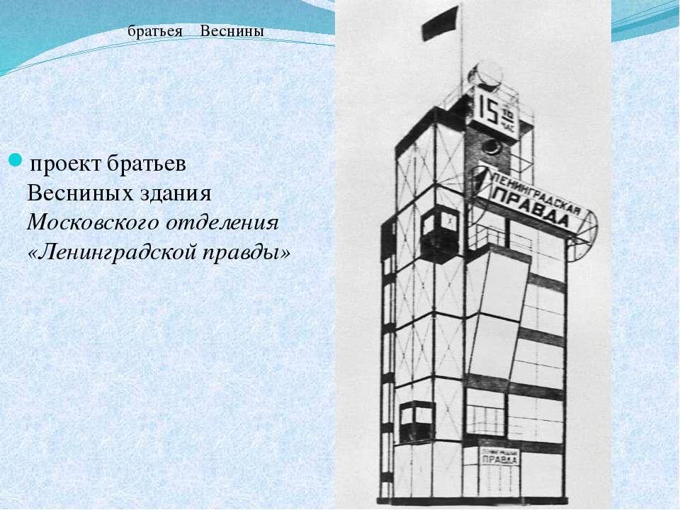 проект братьев Весниных здания Московского отделения «Ленинградской правды» б...
