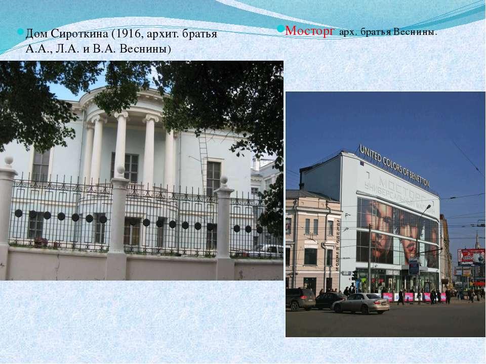 Дом Сироткина (1916, архит. братья А.А., Л.А. и В.А. Веснины) Мосторг арх. бр...