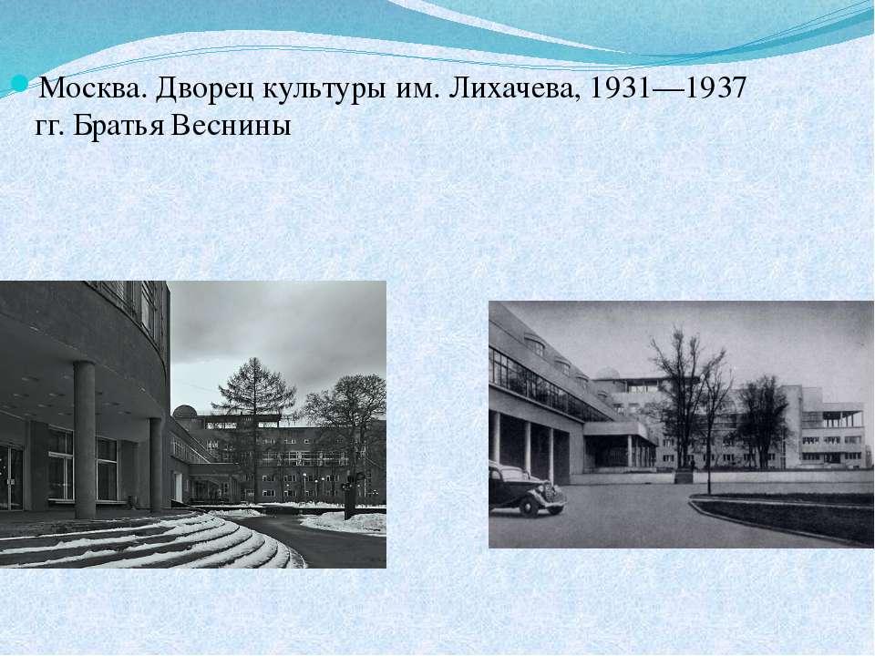 Москва. Дворец культуры им. Лихачева, 1931—1937 гг. Братья Веснины