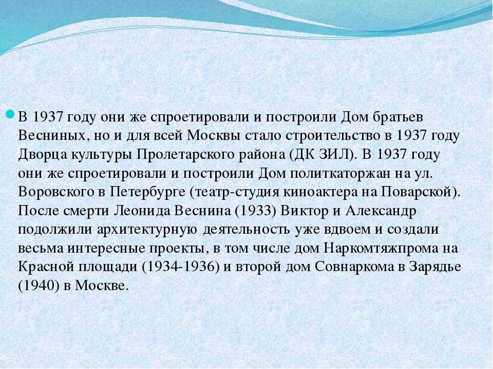 В 1937 году они же спроетировали и построили Дом братьев Весниных, но и для в...