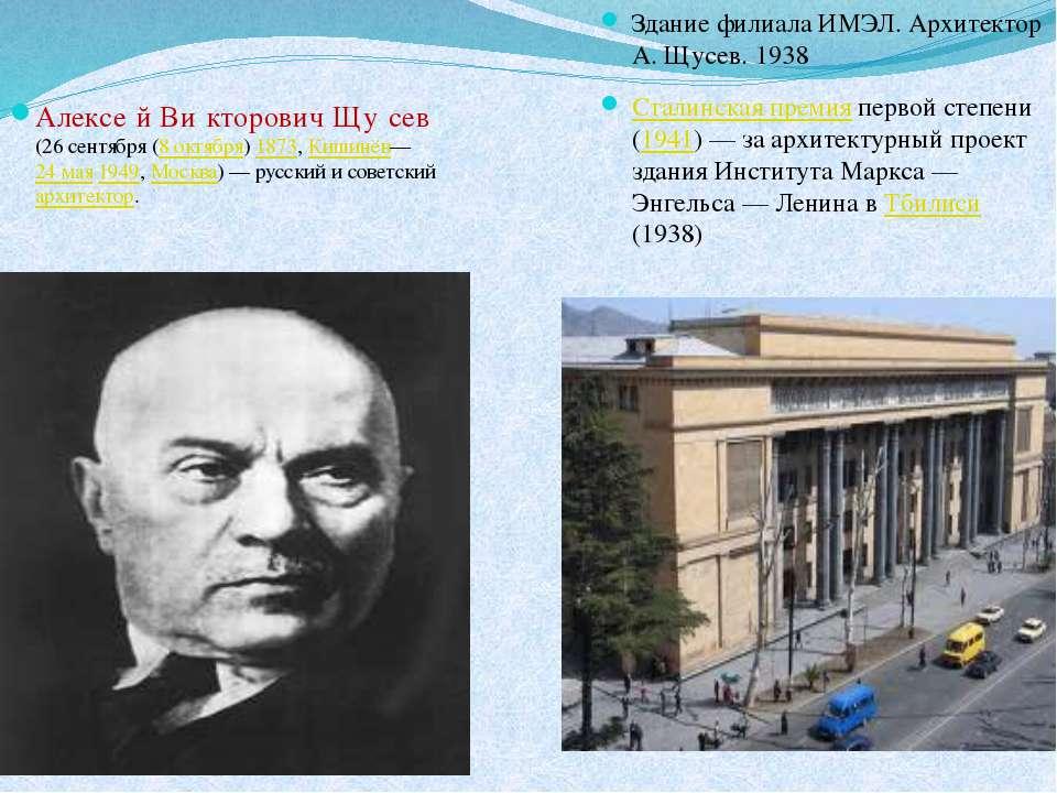 Алексе й Ви кторович Щу сев (26сентября (8 октября) 1873, Кишинёв—24 мая 194...