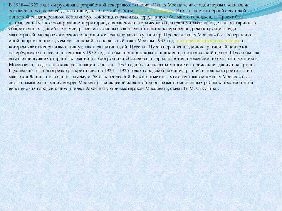 В 1918—1923годы он руководил разработкой генерального плана «Новая Москва», ...