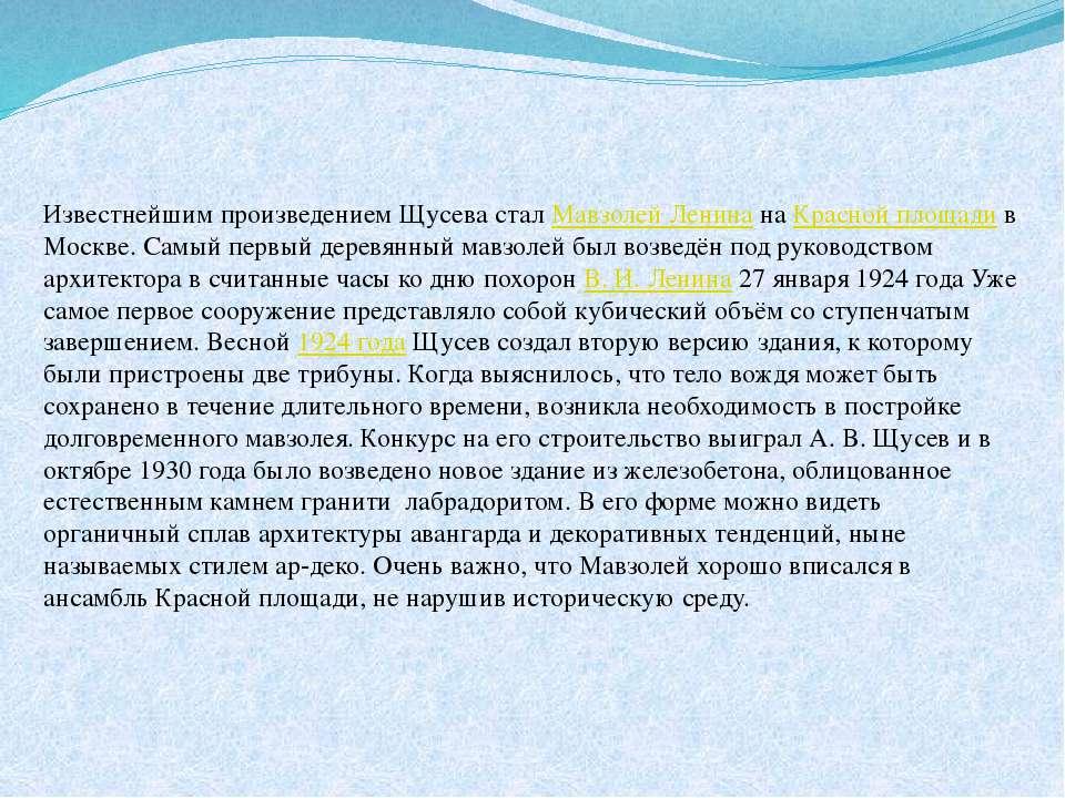 Известнейшим произведением Щусева стал Мавзолей Ленина на Красной площади в М...