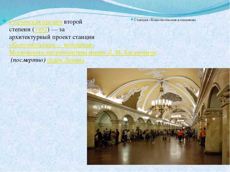 Станция «Комсомольская-кольцевая» Сталинская премия второй степени (1952)— з...