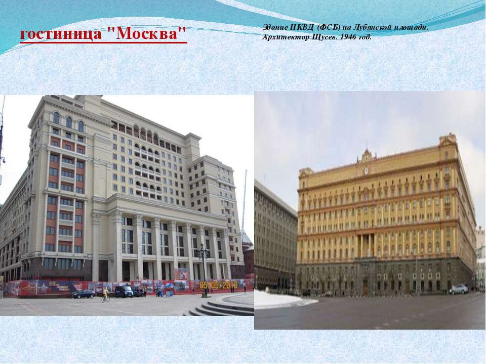 "гостиница ""Москва"" Здание НКВД (ФСБ) на Лубянской площади. Архитектор Щусев...."