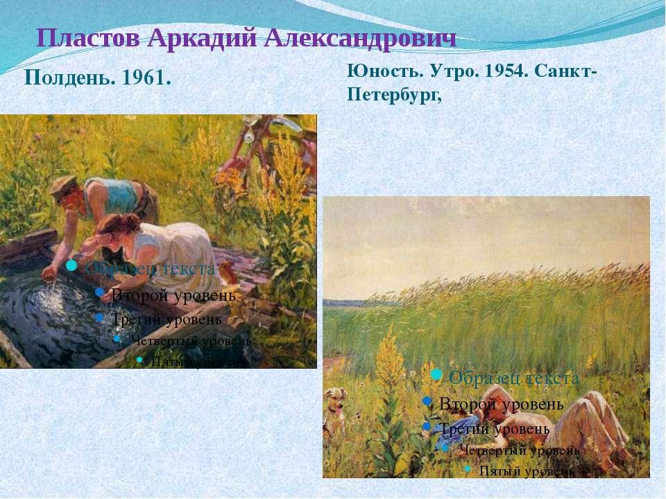 Пластов Аркадий Александрович Полдень. 1961. Юность. Утро. 1954. Санкт-Петерб...