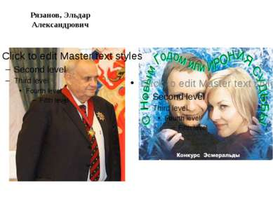 Рязанов, Эльдар Александрович