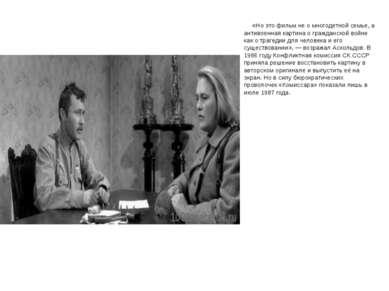 «Но это фильм не о многодетной семье, а антивоенная картина о гражданской вой...