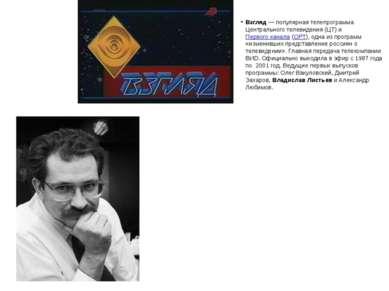 Взгляд— популярная телепрограмма Центрального телевидения (ЦТ) и Первого кан...