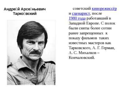 Андре й Арсе ньевич Тарко вский советский кинорежиссёр и сценарист, после 198...