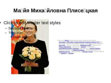 Ма йя Миха йловна Плисе цкая артистка балета, представительница театральной д...