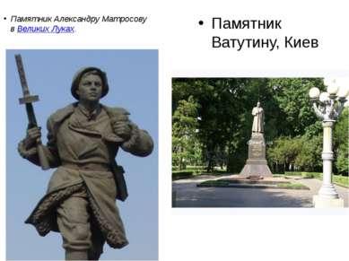 Памятник Александру Матросову в Великих Луках. Памятник Ватутину, Киев