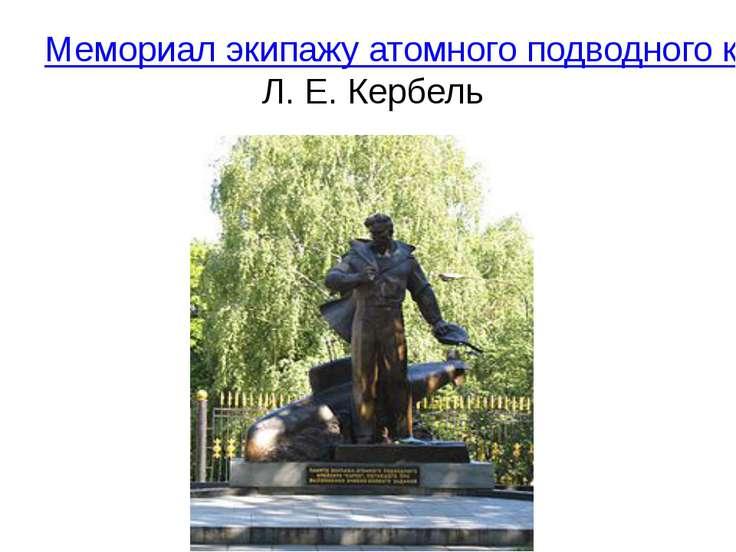 Мемориал экипажу атомного подводного крейсера «Курск» Л. Е. Кербель