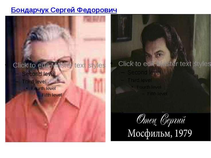 Бондарчук Сергей Федорович