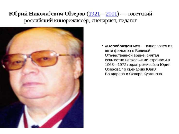 Ю рий Никола евич О зеров (1921—2001)— советский российский кинорежиссёр, сц...